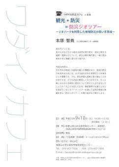 2016ワダイのカフェ(紀南会場)01 -分割