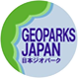 GEOPARKS JAPAN 日本ジオパーク