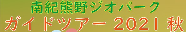 ジオパークガイドツアー2021秋【告知】