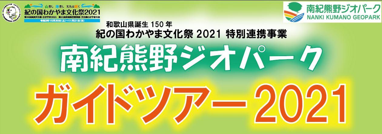 南紀熊野ジオパークガイドツアー2021