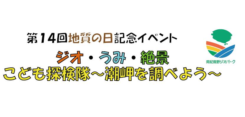 ジオ・うみ・絶景 こども探検隊~潮岬を調べよう~