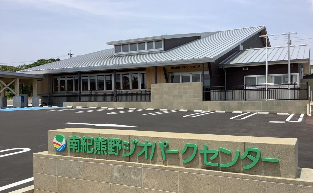 南紀熊野ジオパークセンター外観写真