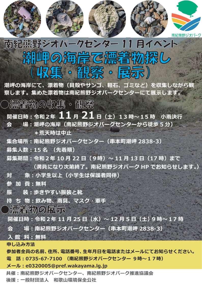 潮岬の海岸で漂着物探し(収集・観察・展示)~南紀熊野ジオパークセンター令和2年11月イベント~
