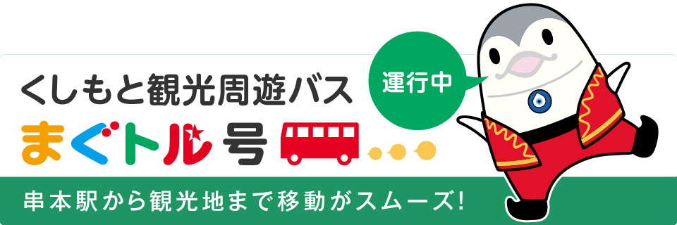 くしもと観光周遊バス まぐトル号 串本駅からの移動がスムーズ!