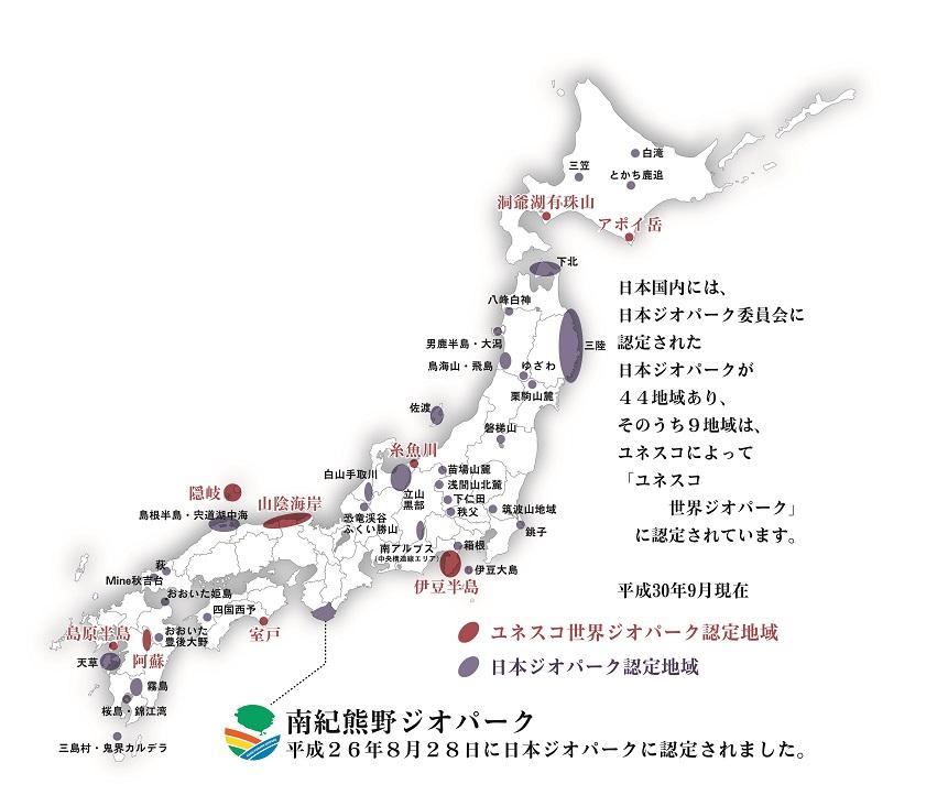 日本国内のジオパーク一覧