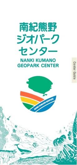南紀熊野ジオパークセンターリーフレット