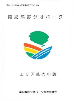 南紀熊野ジオパーク エリア拡大申請