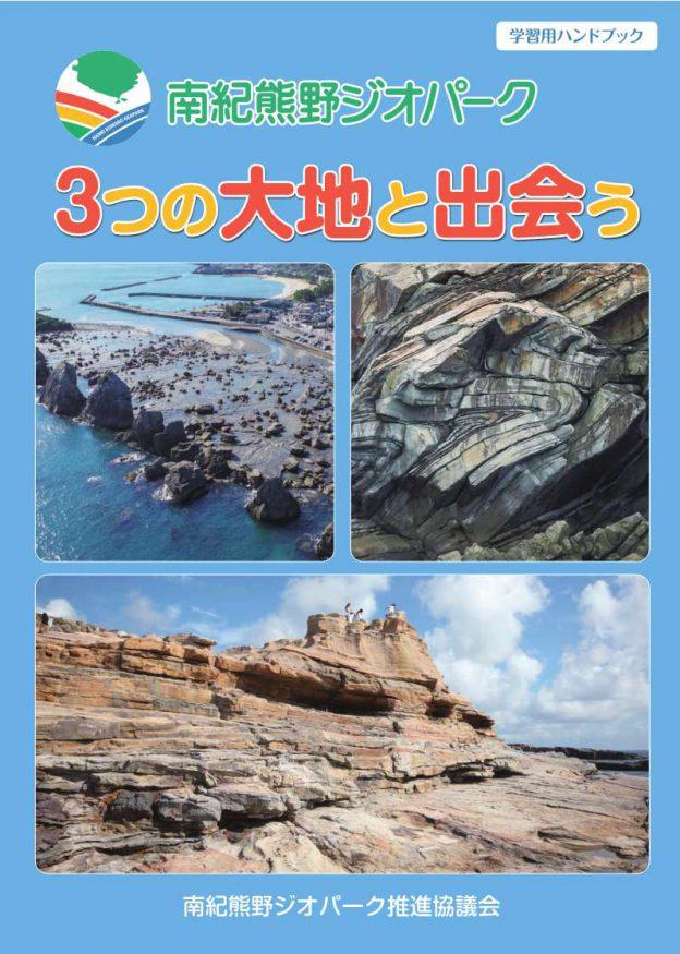 南紀熊野ジオパーク 3つの大地と出会う