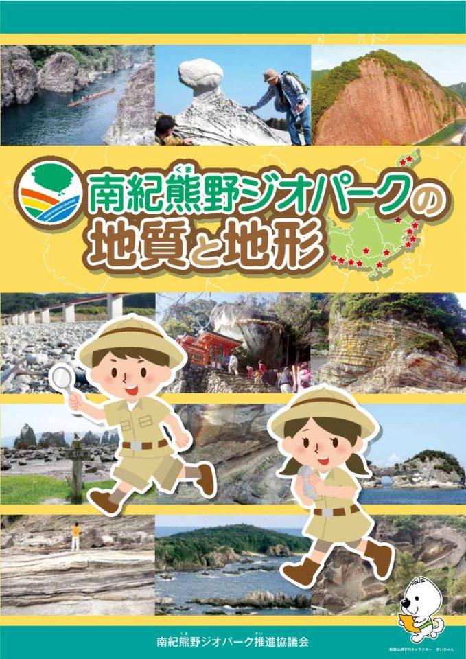 南紀熊野ジオパークの地質と地形