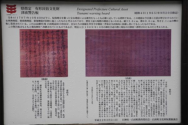 富田の津波警告板