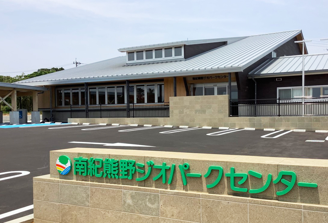 南纪熊野地质公园中心